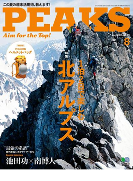 PEAKS 2015年8月号 No.69