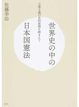 世界史の中の日本国憲法 立憲主義の史的展開を踏まえて