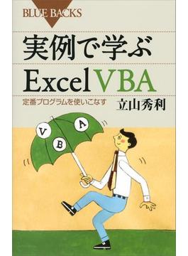 実例で学ぶExcel VBA 定番プログラムを使いこなす(講談社ブルーバックス)