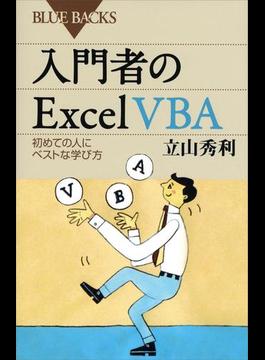 入門者のExcel VBA 初めての人にベストな学び方(講談社ブルーバックス)