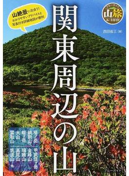 関東周辺の山(ブルーガイド)