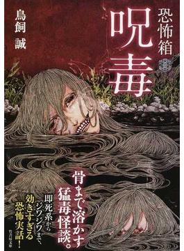 呪毒(竹書房文庫)
