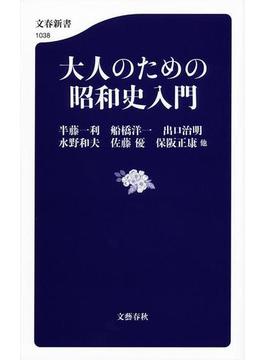 大人のための昭和史入門(文春新書)