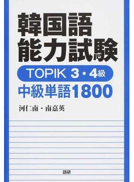 韓国語能力試験TOPIK 3・4級中級単語1800
