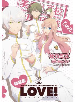 【特装版】美男高校地球征服部LOVE!(ぽにきゃんBOOKS)