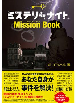ミステリーナイトMission Book