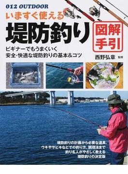 いますぐ使える堤防釣り図解手引 釣り名人直伝の基本&コツ
