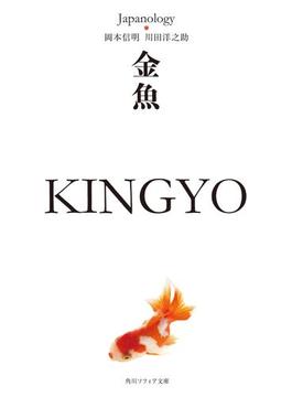 金魚 KINGYO ジャパノロジー・コレクション