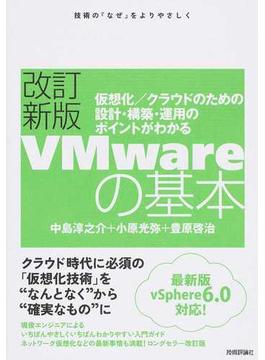 VMwareの基本 仮想化/クラウドのための設計・構築・運用のポイントがわかる 技術の『なぜ』をよりやさしく 改訂新版