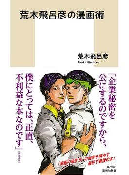 荒木飛呂彦の漫画術【帯カラーイラスト付】(集英社新書)
