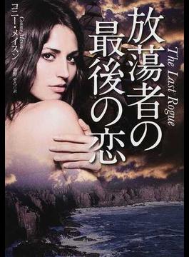 放蕩者の最後の恋(扶桑社ロマンス)