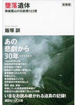 新装版 墜落遺体 御巣鷹山の日航機123便