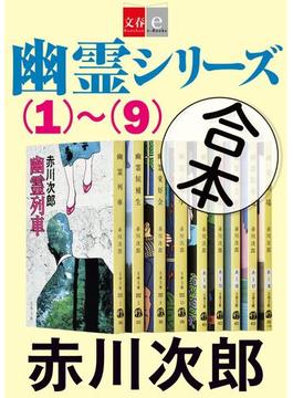 合本 幽霊シリーズ(1)~(9)【文春e-Books】(文春e-book)
