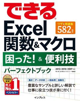できるExcel関数&マクロ 困った!&便利技 パーフェクトブック 2013/2010/2007対応(できるシリーズ)