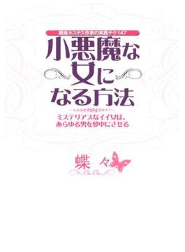 銀座ホステス作家の実践テク147 小悪魔な女になる方法(大和出版)(大和出版)