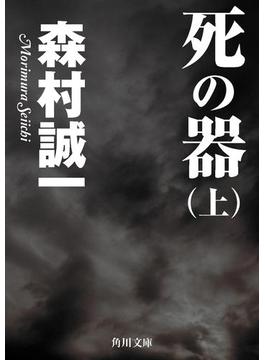 【全1-2セット】死の器(角川文庫)
