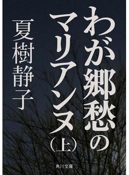 【全1-2セット】わが郷愁のマリアンヌ(角川文庫)