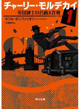 【全1-4セット】チャーリー・モルデカイ(角川文庫)