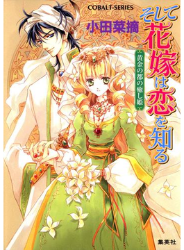 【全1-13セット】そして花嫁は恋を知る(集英社コバルト文庫)