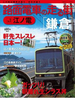 【1-5セット】路面電車の走る街(講談社シリーズMOOK)