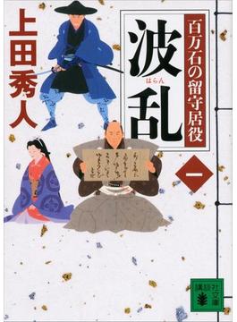 【全1-11セット】百万石の留守居役(講談社文庫)