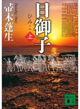 【全1-2セット】日御子(講談社文庫)