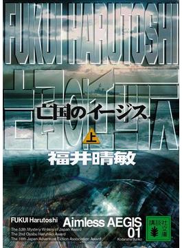 【全1-2セット】亡国のイージス(講談社文庫)