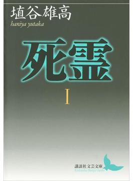 【全1-3セット】死霊(講談社文芸文庫)