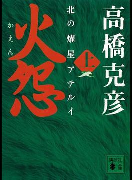 【全1-2セット】火怨(講談社文庫)