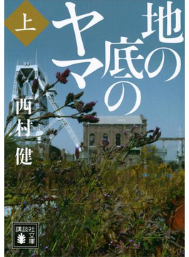 【全1-2セット】地の底のヤマ(講談社文庫)