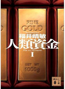 【1-5セット】人類資金(講談社文庫)