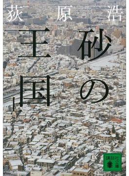 【全1-2セット】砂の王国(講談社文庫)