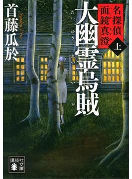 【全1-2セット】大幽霊烏賊(講談社文庫)