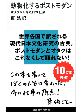 【全1-2セット】動物化するポストモダン(講談社現代新書)