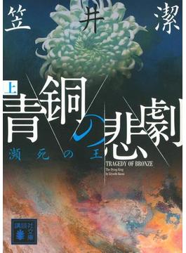 【全1-2セット】青銅の悲劇(講談社文庫)