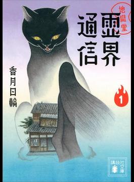【1-5セット】地獄堂霊界通信(講談社文庫)