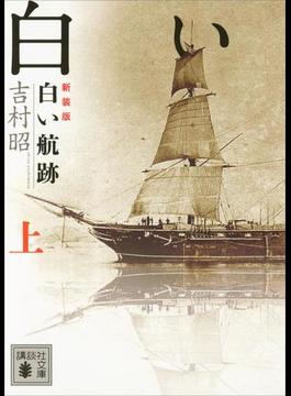 【全1-2セット】新装版 白い航跡(講談社文庫)