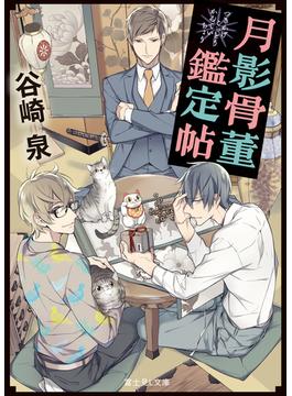 【全1-3セット】月影骨董鑑定帖(富士見L文庫)