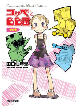 【全1-3セット】コッペとBB団(ファミ通文庫)