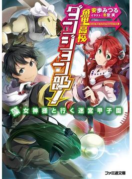 【全1-2セット】魚里高校ダンジョン部!(ファミ通文庫)