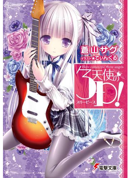 【全1-11セット】天使の3P!(電撃文庫)