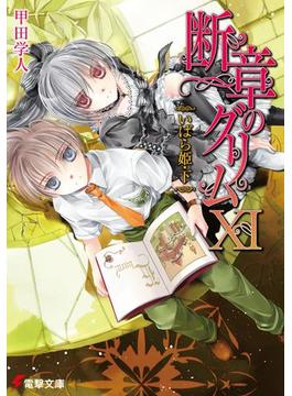 【11-15セット】断章のグリム(電撃文庫)