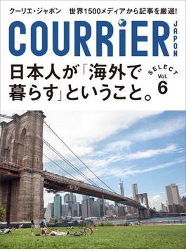 【6-10セット】クーリエ・ジャポン セレクト(COURRiER Japon)
