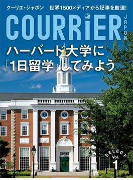 【全1-10セット】クーリエ・ジャポン セレクト(COURRiER Japon)
