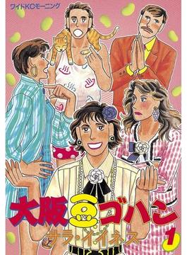 【1-5セット】大阪豆ゴハン