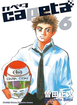 【6-10セット】capeta