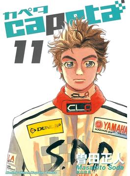 【11-15セット】capeta