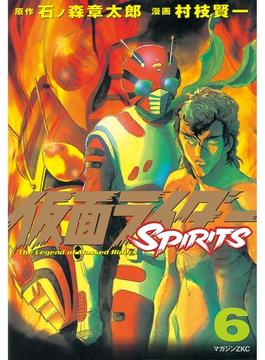 【6-10セット】仮面ライダーSPIRITS