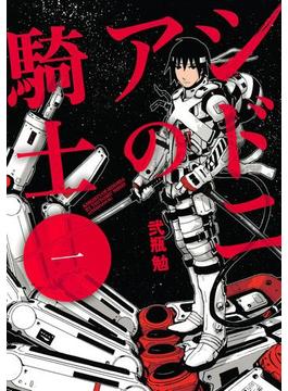 【1-5セット】シドニアの騎士