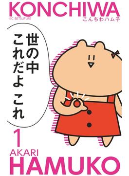 【全1-5セット】こんちわハム子